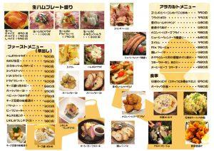 menu表01